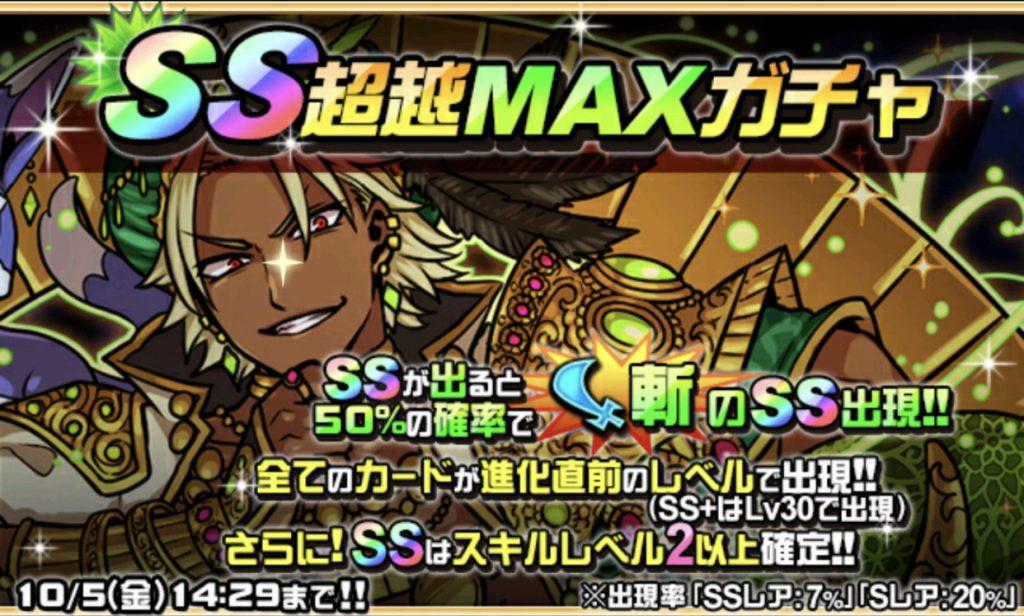 ドラポ 斬MAX シャフリヤール王