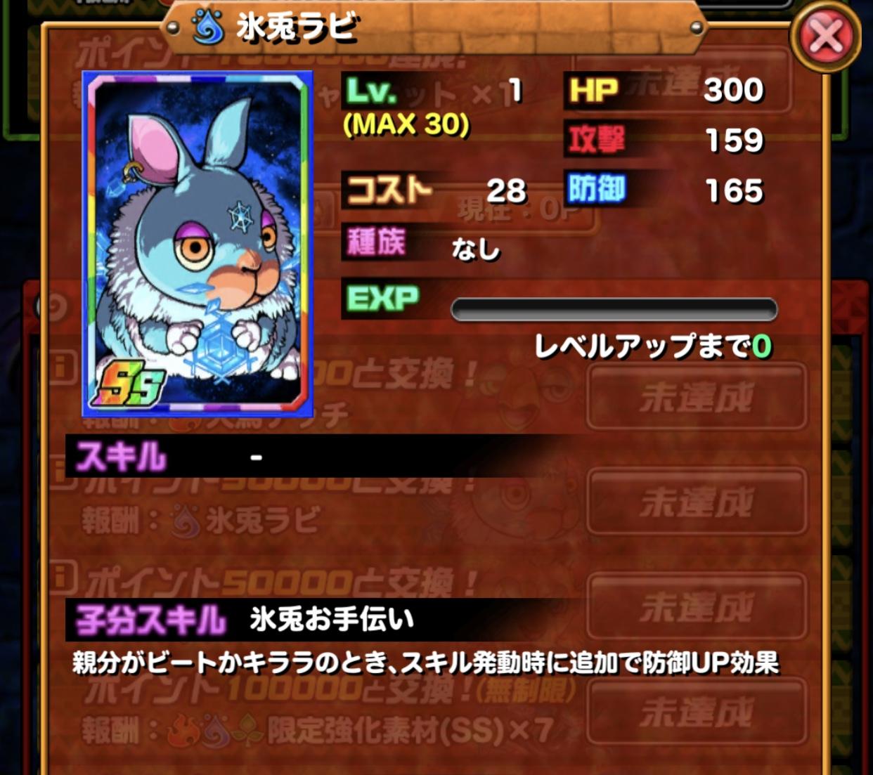 ドラポ 氷兔ラビ スキル