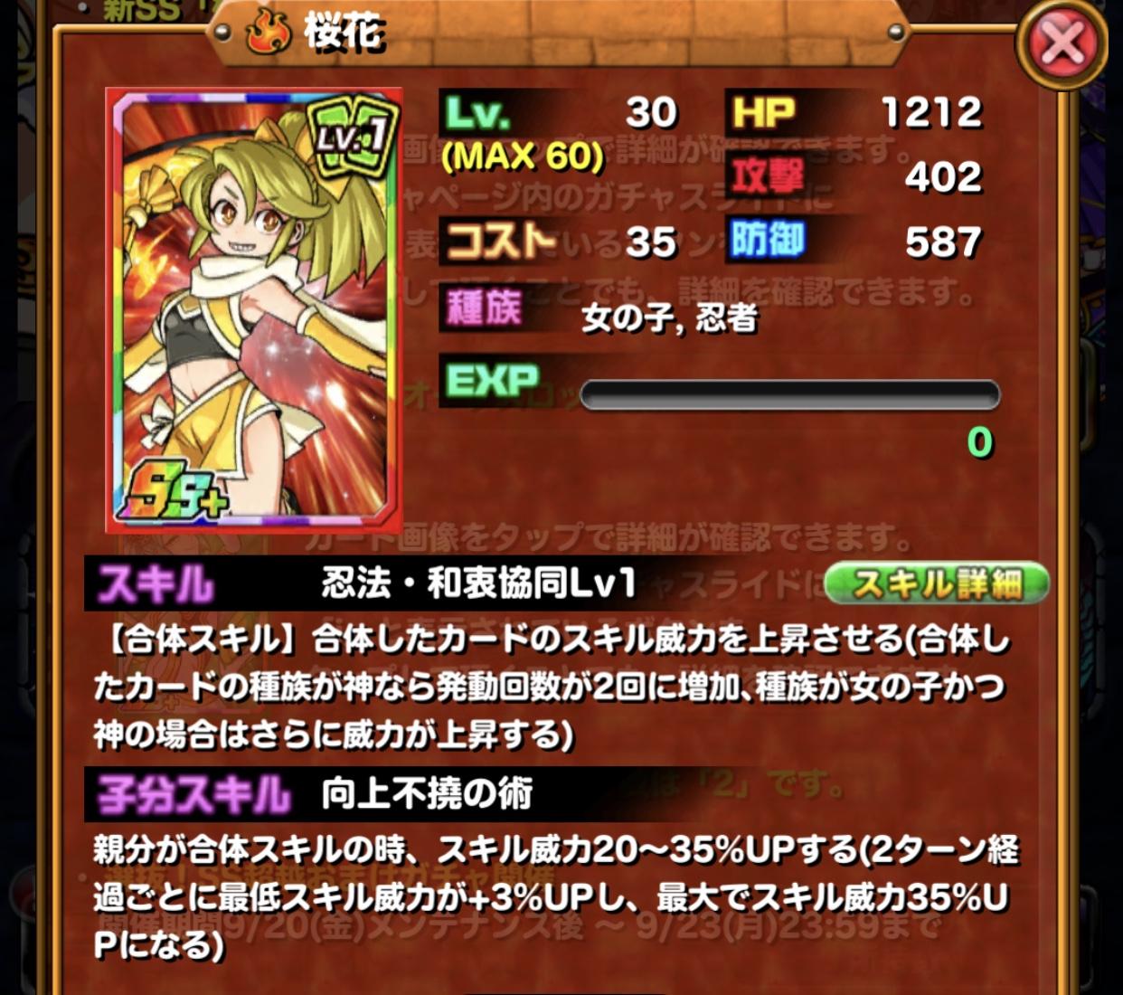 ドラポ 桜花 スキル
