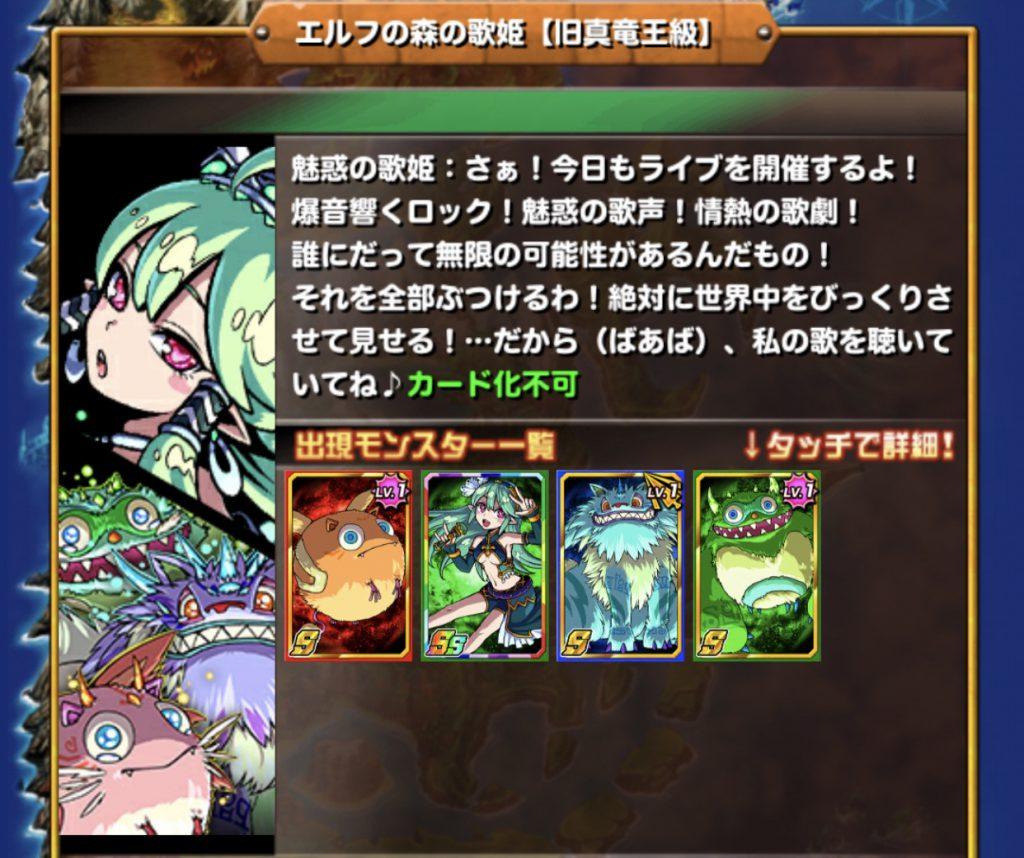 【ドラポブログ】再復刻スペダン『エルフの森の歌姫』攻略 ...